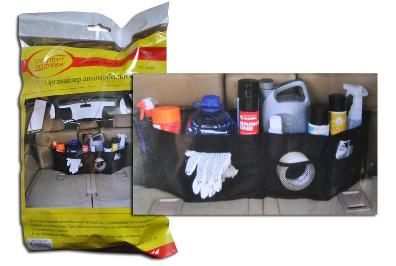 Органайзер bag025 для хранения вещей (76х15х25 см)